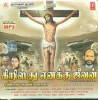 Christhu Enakku Jeevan (Non Stop Christian Devotional Songs): Av Media