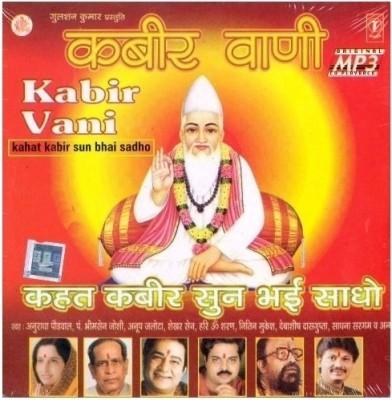 Buy Kabir Vaani (Kehat Kabir Sun Bhai Sadho): Av Media