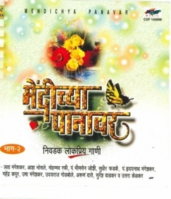 Buy Mendichya Panavar Vol - 2: Av Media