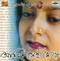 Bratati Bandyopadhyay - Amiee Sei Meye: Av Media