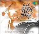 Katoi Ranga Dekhi Duniyay - Folk Songs From Bengali Films: Av Media