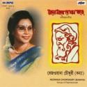 Moner Majhe Je Gaan Baje - Rezwana Chowdhurybannya: Av Media
