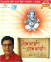 Jai Ganesh Shri Ganesh - Jagjit & Various artiste: Av Media