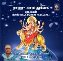 Rahu Kala Durgai Padalgal: Av Media