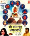 Maa Kamakhya Amritwani: Av Media