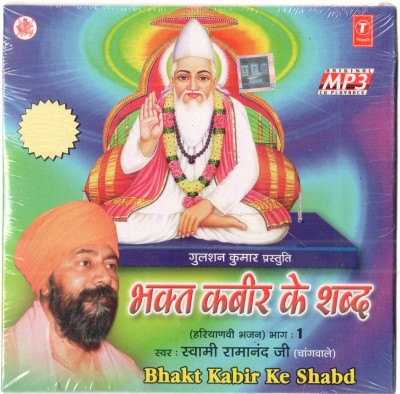 Buy Bhakt Kabir Ke Shabd Vol.1: Av Media