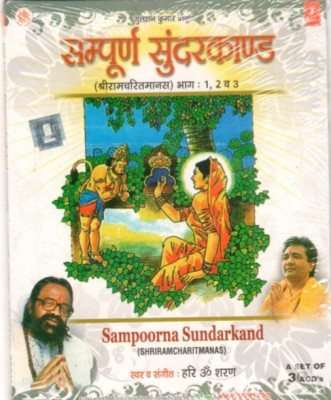 Buy Sampoorna SunderKand Volume 1 to 3 (Shri Ram Charit Manas): Av Media