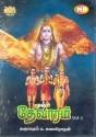 Moover Thevaram Volume 1: Av Media