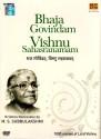 Bhaja Govindam - Vishnu Sahasranamam: Av Media