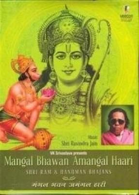 Buy Mangal Bhawan Amangal Haari: Av Media