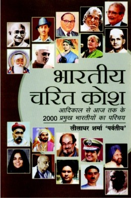 Buy Encyclopedia of Eminent Indians (Hindi) Rajpal & Sons Edition: Book