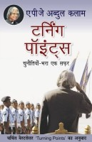Turning Points: Chunautiyon Bhara Ek Safar: Book