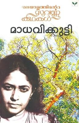 Buy MALAYALATHINTE SUVARNKATHA MADHAVIKUTTY: Book