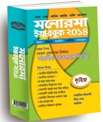 Buy Manorama Yearbook 2014 (Bengali): Book