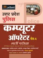 Uttar Pradesh Police Computer Operator Grade-A Bharti Pariksha: Book