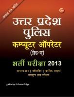 Uttar Pradesh Police Computer operator GRADE (A) Entrance exams 2013: Book