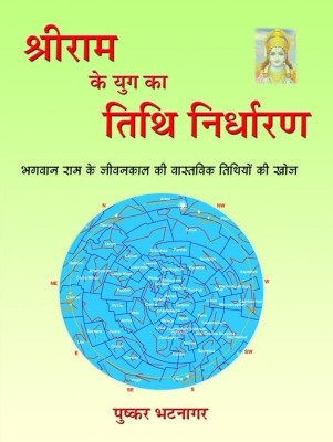 Shreeram ke Yug Ka Tithi Nidharan: Bhagwan Ram Ke Jeevankal ki Vastavik Tithiyon ki Khoj (Hindi) price comparison at Flipkart, Amazon, Crossword, Uread, Bookadda, Landmark, Homeshop18