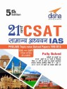 21 Years CSAT General Studies IAS Prelims Topic wise Solved Papers  1995 2015  Hindi 5th Edition  Paperback  available at Flipkart for Rs.325