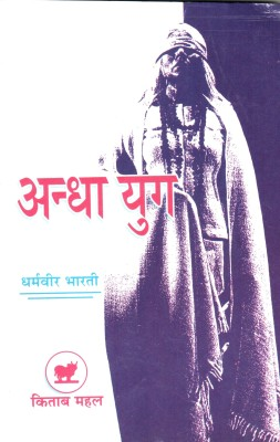 Buy Andhayug PB (Hindi): Book