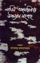 LATIN AMERICAR UPANYAS SAMAGRHA: Book