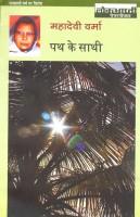 Path Ke Sathi: Book