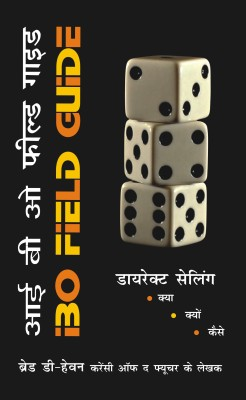 Buy IBO FIELD GUIDE : LEARN , DO , TEACH (Hindi): Book