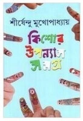 Buy KISHOR UPANYAS SAMAGRA 4TH (SIRSHENDU): Book