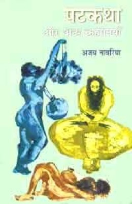 Buy Patkatha Aur Anya Kahaniyan (Hindi): Book