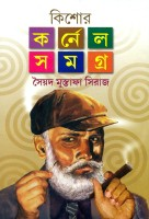 Kishore Colonel Samagra (Vol. 1) (Bengali): Book
