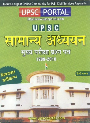 Buy UPSC IAS MAINS – Samanya Adhyayan Topic wise Question Analysis in Hindi(1989-2010) (Hindi) 1st Edition: Book
