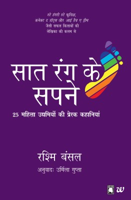Sath Rang Ke Sapne : 25 Mahila Udmyamoyo Ki Prerna Kahaniya (Hindi) price comparison at Flipkart, Amazon, Crossword, Uread, Bookadda, Landmark, Homeshop18
