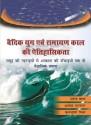 Vedic Yug Avum Ramayan Kaal Ki Etihasikata: Book