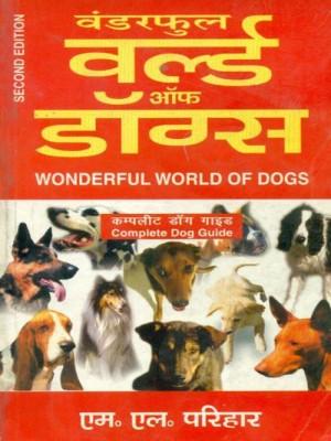 Wonderful World Of Dogs : Complete Dog Guide price comparison at Flipkart, Amazon, Crossword, Uread, Bookadda, Landmark, Homeshop18