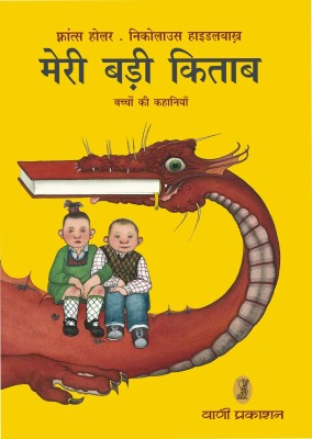 Buy Meri Badi Kitab (Hindi): Book