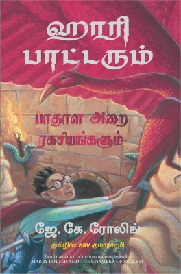 Harry Potter and the Chamber of Secrets (Tamil) price comparison at Flipkart, Amazon, Crossword, Uread, Bookadda, Landmark, Homeshop18
