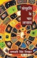 Sanskriti ke char Adhyaya: Book