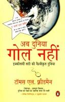 Ab Dunia Gol Nahi: Book
