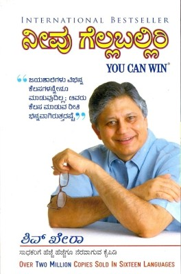 Buy Neevu Gellaballiri (Kannada) 1st Edition: Book