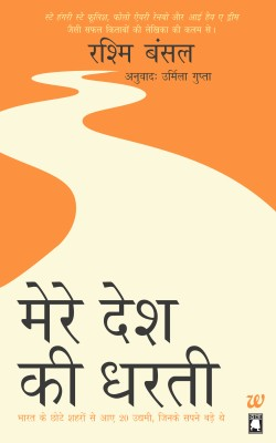 Mere Desh Ki Dharti : Bharat Ke Chhote Shahron Se Aye 20 Uddhmi, Jinke Sapne Bade The price comparison at Flipkart, Amazon, Crossword, Uread, Bookadda, Landmark, Homeshop18