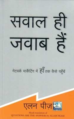 Buy Questions are the Answers (Hindi): Book