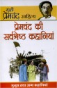 Premchand Ki Sarvashreshta Kahaniyan Hindi (English): Book