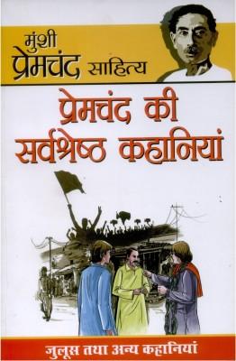 Buy Premchand Ki Sarvashreshta Kahaniyan Hindi: Book