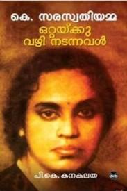 K SARASWATHIYAMMA OTTAKKU VAZHINADANNAVAL (Paperback)