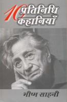Dus Pratinidhi Kahaniyan : Bhisham Sahni: Book