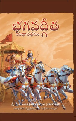 Bhagavad Gita (Telugu) price comparison at Flipkart, Amazon, Crossword, Uread, Bookadda, Landmark, Homeshop18
