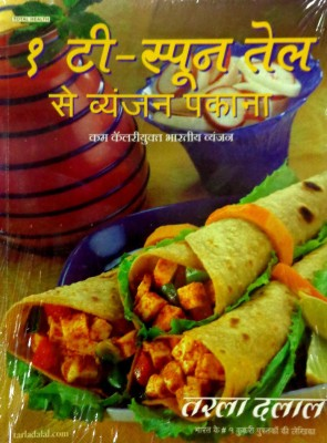 Buy Cooking With 1 Teaspoon Of Oil (Hindi): Book