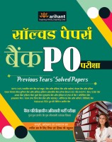 Solved Papers Bank PO Pariksha 6th  Edition: Book