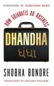 Dhandha : How Gujaratis Do Business: Book