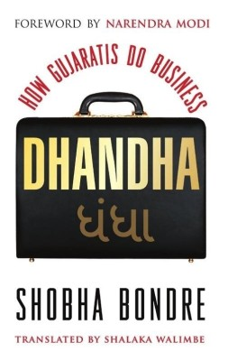 Buy Dhandha : How Gujaratis Do Business: Book