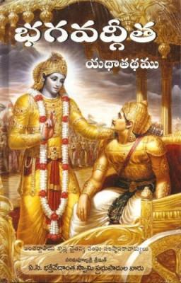 Buy bhagavad-gita telugu book